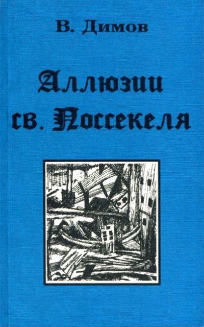 Василий Димов, Аллюзии святого Поссекеля обложка
