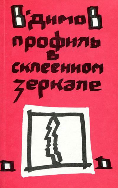 Василий Димов, Профиль в склеенном зеркале обложка