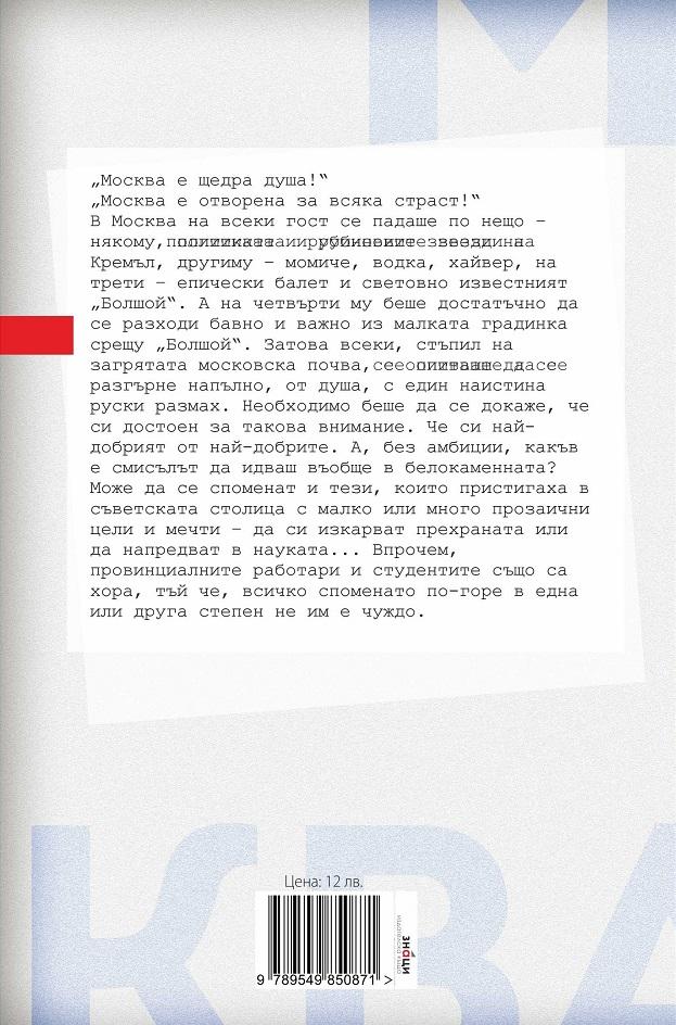 Василий Димов, Москва в понеделници