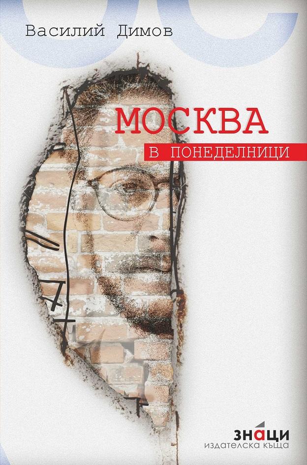 Василий Димов, Москва в понеделници обложка